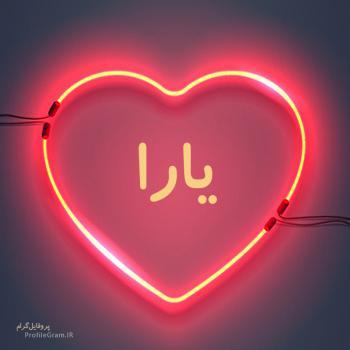 عکس پروفایل اسم یارا طرح قلب نئون