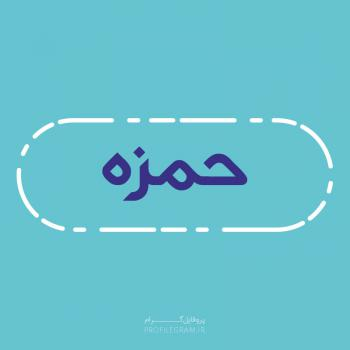 عکس پروفایل اسم حمزه طرح آبی روشن