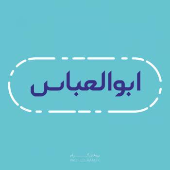 عکس پروفایل اسم ابوالعباس طرح آبی روشن