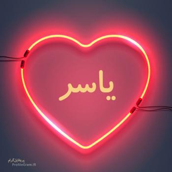 عکس پروفایل اسم یاسر طرح قلب نئون