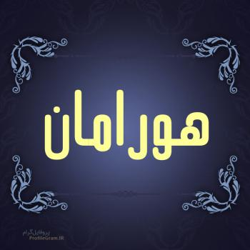 عکس پروفایل اسم هورامان طرح سرمه ای