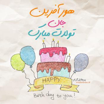 عکس پروفایل تبریک تولد هورآفرین طرح کیک