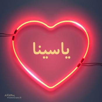 عکس پروفایل اسم یاسینا طرح قلب نئون
