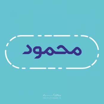 عکس پروفایل اسم محمود طرح آبی روشن