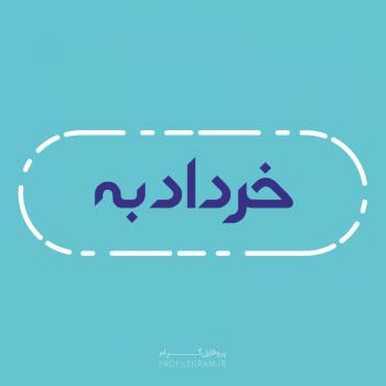 عکس پروفایل اسم خردادبه طرح آبی روشن