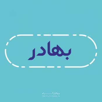 عکس پروفایل اسم بهادر طرح آبی روشن