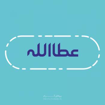 عکس پروفایل اسم عطاالله طرح آبی روشن