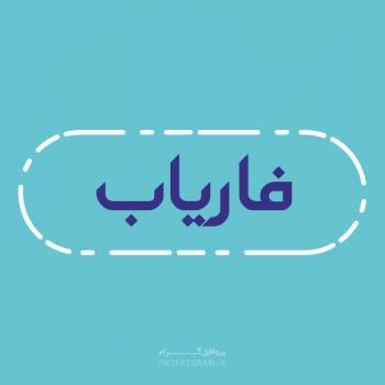 عکس پروفایل اسم فاریاب طرح آبی روشن