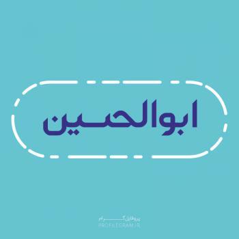 عکس پروفایل اسم ابوالحسین طرح آبی روشن