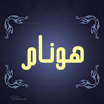 عکس پروفایل اسم هونام طرح سرمه ای
