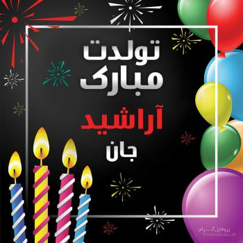 عکس پروفایل تولدت مبارک آراشید جان