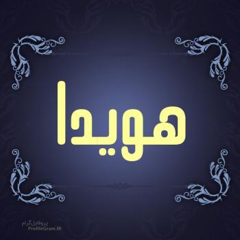 عکس پروفایل اسم هویدا طرح سرمه ای