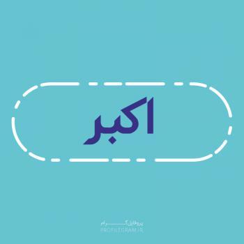 عکس پروفایل اسم اکبر طرح آبی روشن
