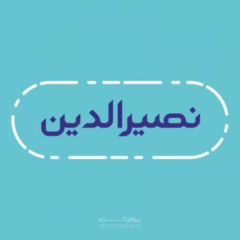 عکس پروفایل اسم نصیرالدین طرح آبی روشن