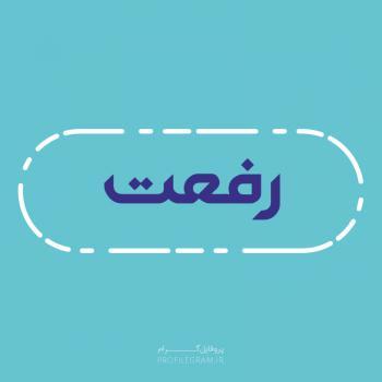 عکس پروفایل اسم رفعت طرح آبی روشن