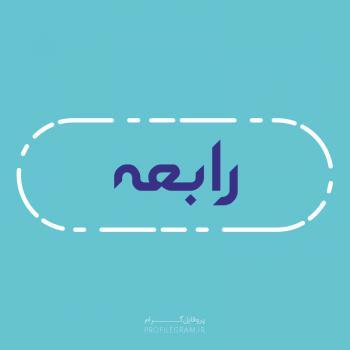 عکس پروفایل اسم رابعه طرح آبی روشن
