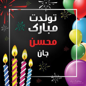 عکس پروفایل تولدت مبارک محسن جان