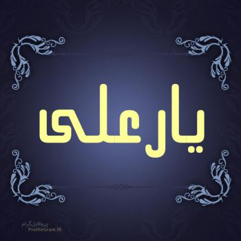 عکس پروفایل اسم یارعلی طرح سرمه ای