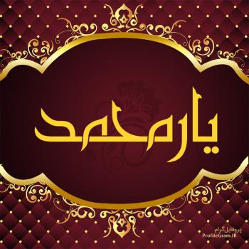 عکس پروفایل اسم یارمحمد طرح قرمز طلایی