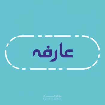 عکس پروفایل اسم عارفه طرح آبی روشن