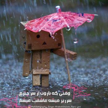 عکس پروفایل عاشقانه وقتی که بارون از سر چترم سرریز میشه عاشقت میشم
