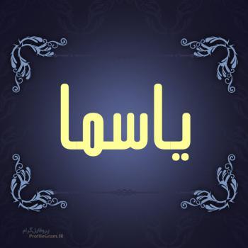 عکس پروفایل اسم یاسما طرح سرمه ای