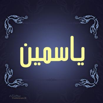 عکس پروفایل اسم یاسمین طرح سرمه ای