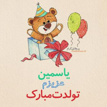 عکس پروفایل تبریک تولد یاسمین طرح خرس