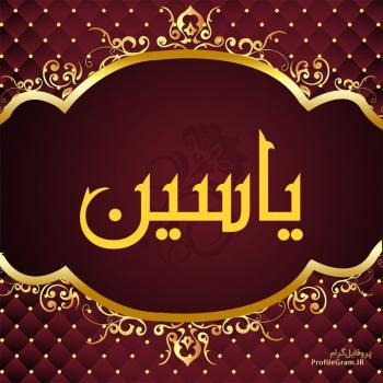 عکس پروفایل اسم یاسین طرح قرمز طلایی