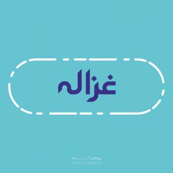 عکس پروفایل اسم غزاله طرح آبی روشن