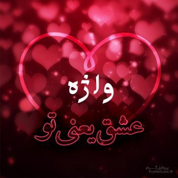 عکس پروفایل واژه عشق یعنی تو