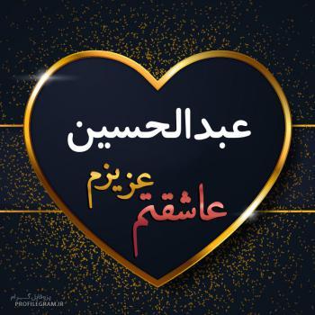 عکس پروفایل عبدالحسین عزیزم عاشقتم