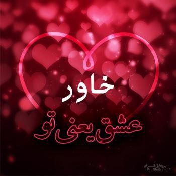عکس پروفایل خاور عشق یعنی تو
