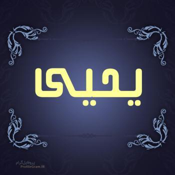 عکس پروفایل اسم یحیی طرح سرمه ای