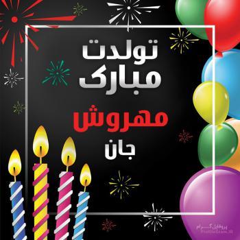 عکس پروفایل تولدت مبارک مهروش جان