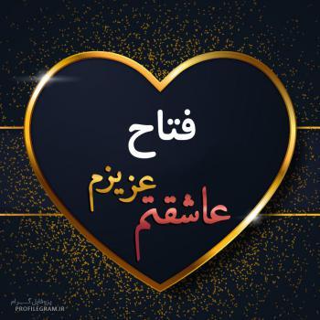 عکس پروفایل فتاح عزیزم عاشقتم