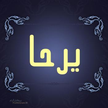عکس پروفایل اسم یرحا طرح سرمه ای