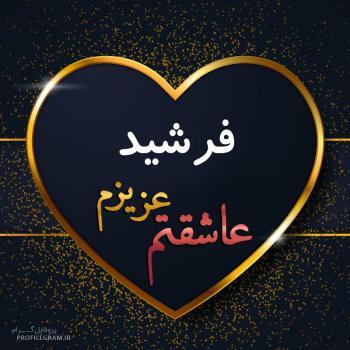عکس پروفایل فرشید عزیزم عاشقتم