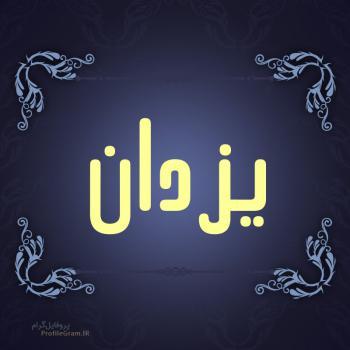 عکس پروفایل اسم یزدان طرح سرمه ای