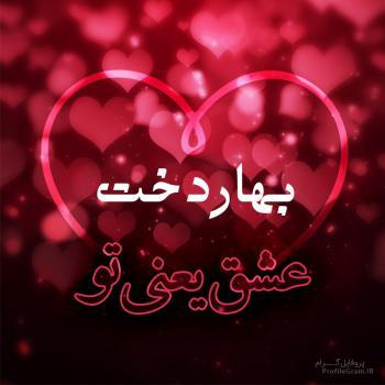 عکس پروفایل بهاردخت عشق یعنی تو