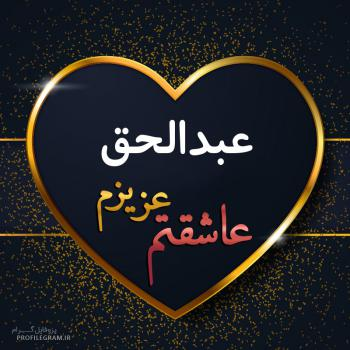 عکس پروفایل عبدالحق عزیزم عاشقتم
