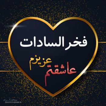 عکس پروفایل فخرالسادات عزیزم عاشقتم