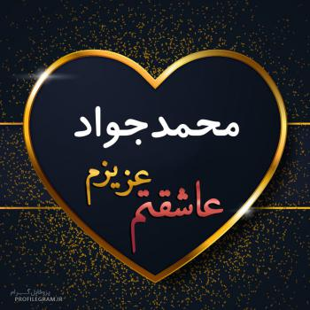 عکس پروفایل محمدجواد عزیزم عاشقتم
