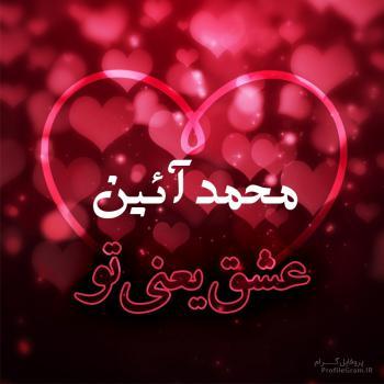 عکس پروفایل محمدآئین عشق یعنی تو