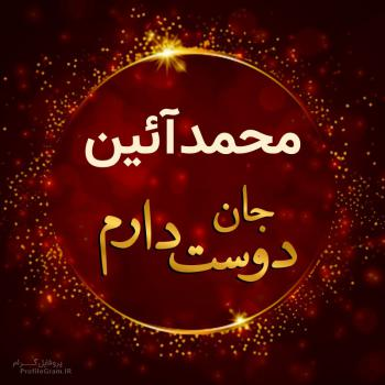 عکس پروفایل محمدآئین جان دوست دارم