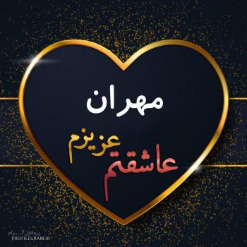 عکس پروفایل مهران عزیزم عاشقتم
