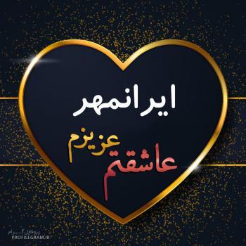 عکس پروفایل ایرانمهر عزیزم عاشقتم