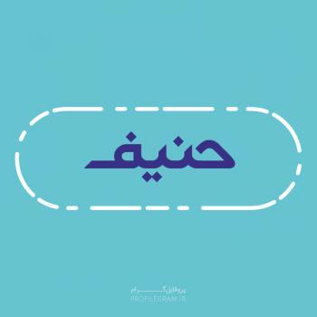 عکس پروفایل اسم حنیف طرح آبی روشن