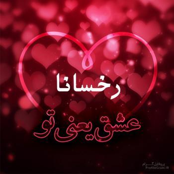 عکس پروفایل رخسانا عشق یعنی تو