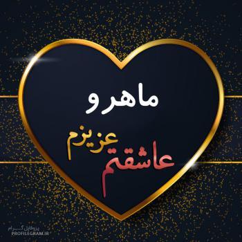 عکس پروفایل ماهرو عزیزم عاشقتم